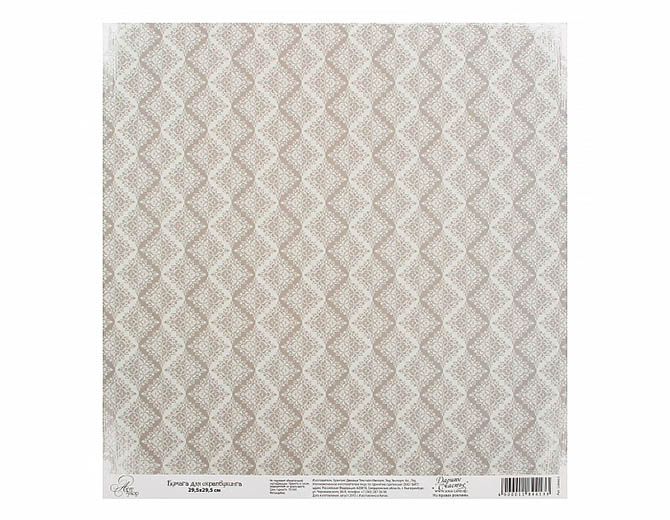 "Бумага для скрапбукинга  ""Паттерн"" серый, односторонняя 29,5х29,5 см"