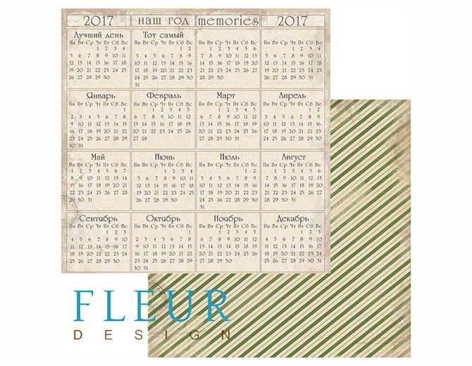 """Лист бумаги для скрапбукинга """"Календарь"""", коллекция """"Новогодняя ночь"""""""