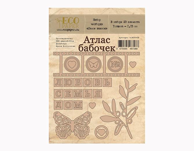 """Набор чипборда """"Атлас бабочек"""" (Самое важное)"""