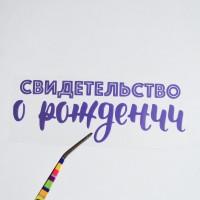 Надпись из термотрансферной пленки СВИДЕТЕЛЬСТВО О РОЖДЕНИИ 1