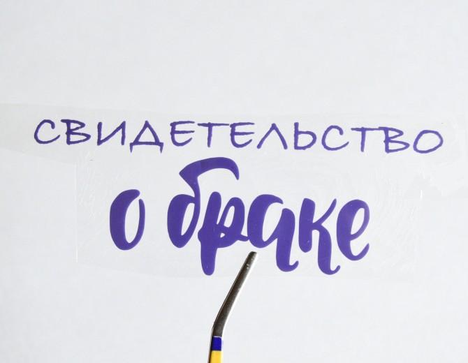 Надпись из термотрансферной пленки СВИДЕТЕЛЬСТВО О БРАКЕ 1