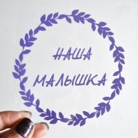 Картинка (Надпись) из термотрансферной пленки ВЕНОК МАЛЫШКА