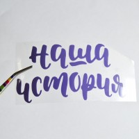 Надпись из термотрансферной пленки НАША ИСТОРИЯ