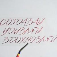 Надпись из термотрансферной пленки СОЗДАВАЙ ВДОХНОВЛЯЙ УДИВЛЯЙ