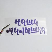 Надпись из термотрансферной пленки НАША МАЛЫШКА