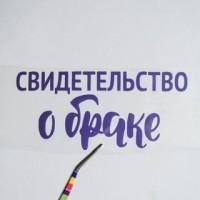 Надпись из термотрансферной пленки СВИДЕТЕЛЬСТВО О БРАКЕ 2
