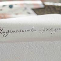 Надпись из термотрансферной пленки СВИДЕТЕЛЬСТВО О РОЖДЕНИИ 2