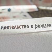 Надпись из термотрансферной пленки СВИДЕТЕЛЬСТВО О РОЖДЕНИИ 5
