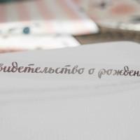 Надпись из термотрансферной пленки СВИДЕТЕЛЬСТВО О РОЖДЕНИИ 6