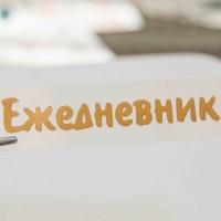 Надпись из термотрансферной пленки ЕЖЕДНЕВНИК 8