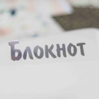 Надпись из термотрансферной пленки БЛОКНОТ 1