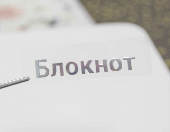 Надпись из термотрансферной пленки БЛОКНОТ 2