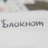 Надпись из термотрансферной пленки БЛОКНОТ 3
