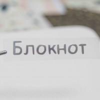 Надпись из термотрансферной пленки БЛОКНОТ 8