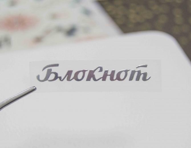 Надпись из термотрансферной пленки БЛОКНОТ 9