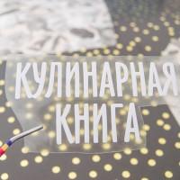 Надпись из термотрансферной пленки КУЛИНАРНАЯ КНИГА