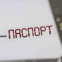 Надпись из термотрансферной пленки ПАСПОРТ 1